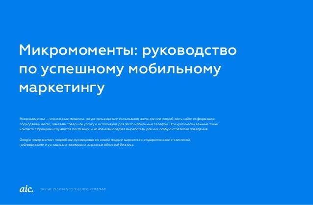 DIGITAL DESIGN & CONSULTING COMPANY Микромоменты: руководство по успешному мобильному маркетингу Микромоменты — спонтанные...