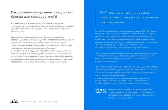 Как определить уровень присутствия бренда для пользователей? DIGITAL DESIGN & CONSULTING COMPANY Для начала просто возьмит...