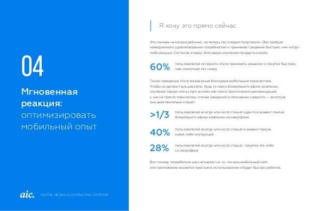 Мгновенная реакция: оптимизировать мобильный опыт DIGITAL DESIGN & CONSULTING COMPANY 04 пользователей интернета стали при...