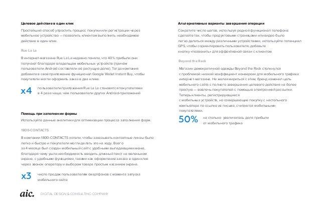 DIGITAL DESIGN & CONSULTING COMPANY Rue La La В интернет-магазине Rue La La недавно поняли, что 40% прибыли они получают б...