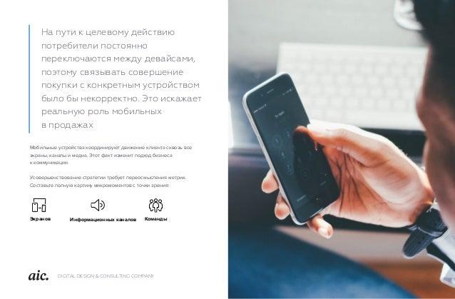 DIGITAL DESIGN & CONSULTING COMPANY Мобильные устройства координируют движение клиента сквозь все экраны, каналы и медиа. ...