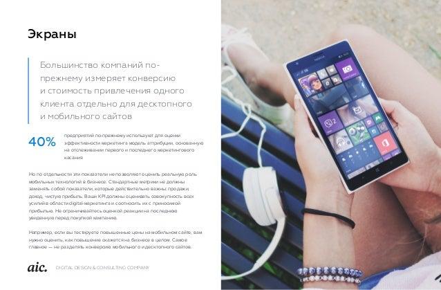 Экраны DIGITAL DESIGN & CONSULTING COMPANY Большинство компаний по- прежнему измеряет конверсию и стоимость привлечения о...