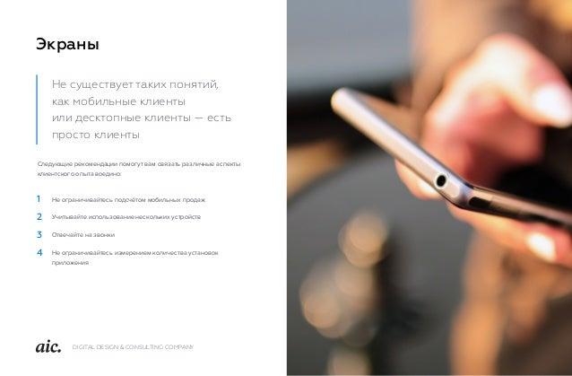 Экраны DIGITAL DESIGN & CONSULTING COMPANY Не существует таких понятий, как мобильные клиенты или десктопные клиенты — е...
