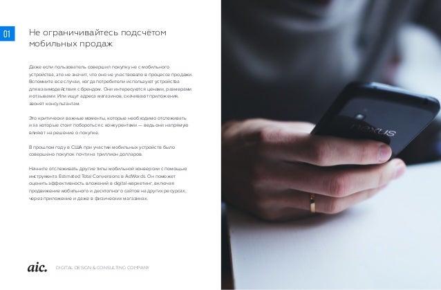 Не ограничивайтесь подсчётом мобильных продаж DIGITAL DESIGN & CONSULTING COMPANY Даже если пользователь совершил покупку ...