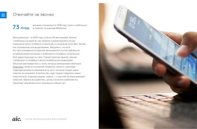 Отвечайте на звонки DIGITAL DESIGN & CONSULTING COMPANY Для сравнения — в 2013 году их было 30 миллиардов. Звонки с мобиль...