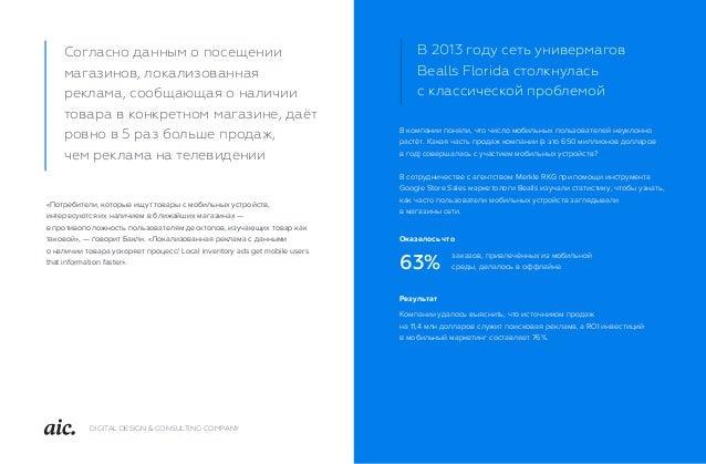 DIGITAL DESIGN & CONSULTING COMPANY «Потребители, которые ищут товары с мобильных устройств, интересуются их наличием в бл...