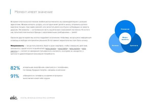 DIGITAL DESIGN & CONSULTING COMPANY Во время спонтанных всплесков «мобильной активности» мы взаимодействуем с разными адре...
