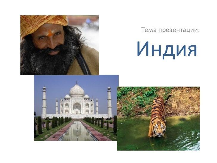 Тема презентации:Индия