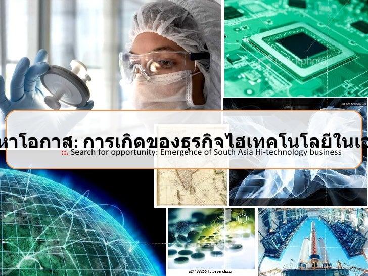 การค้นหาโอกาส :  การเกิดของธุรกิจไฮเทคโนโลยีในเอเชียใต้  ::.  Search for opportunity: Emergence of South Asia Hi-technolog...