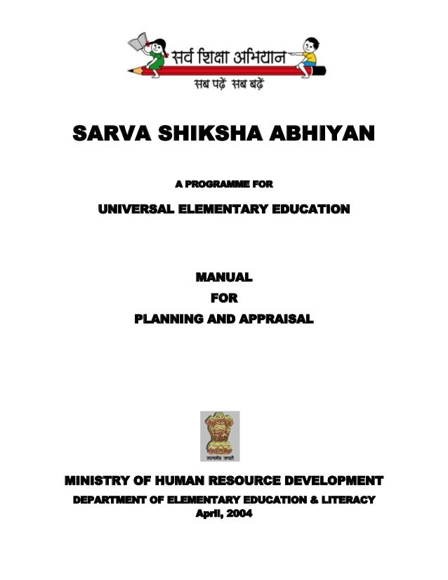 thesis on sarva shiksha abhiyan Title: a study of sarva shiksha abhiyan programme at primary level with special  reference to attitude of students teachers and parents researcher.