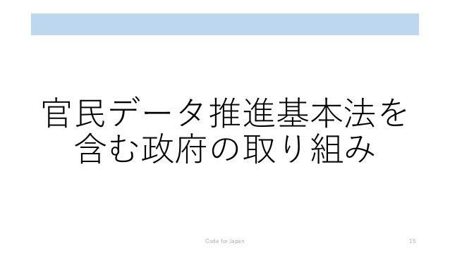 官民データ推進基本法を 含む政府の取り組み Code for Japan 15
