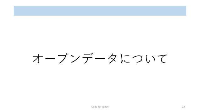 オープンデータについて Code for Japan 22
