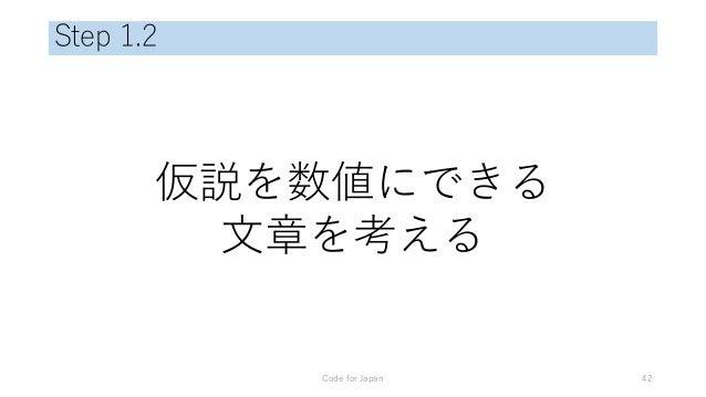 Step 1.2 仮説を数値にできる 文章を考える Code for Japan 42