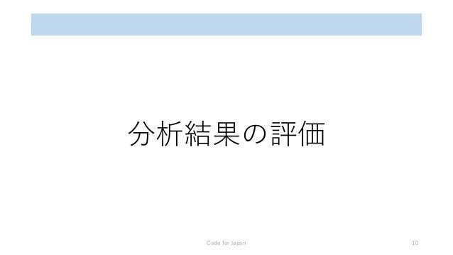 分析結果の評価 Code for Japan 10