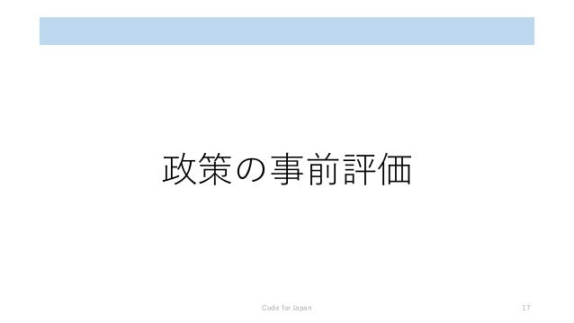 政策の事前評価 Code for Japan 17