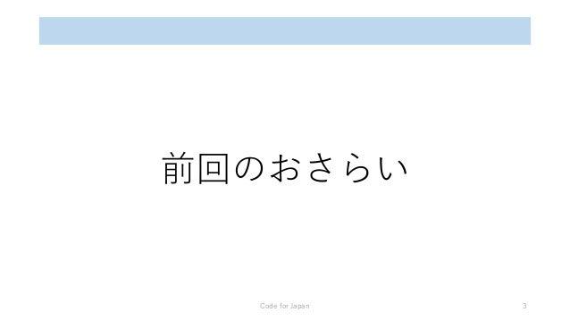 前回のおさらい Code for Japan 3