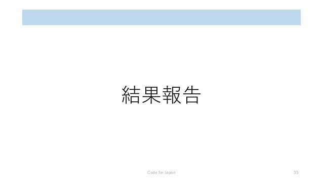 結果報告 Code for Japan 35
