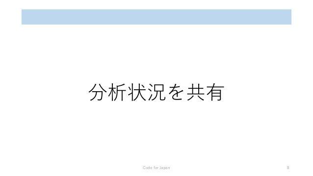 分析状況を共有 Code for Japan 8