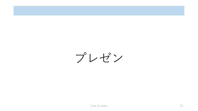 プレゼン Code for Japan 25