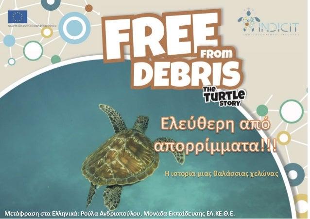 Η ιστορία μιας θαλάσσιας χελώνας Μετάφραση στα Ελληνικά: Ρούλα Ανδριοπούλου, Μονάδα Εκπαίδευσης ΕΛ.ΚΕ.Θ.Ε.