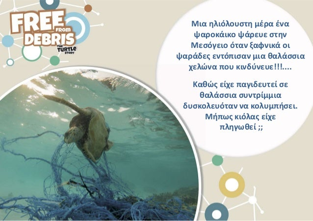 INDICIT - Free From Debris Story - Greek Slide 2