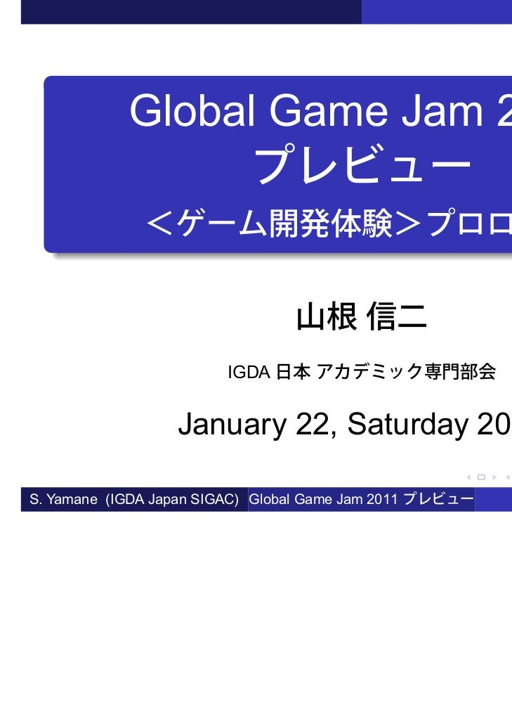 Global Game Jam 2011                          IGDA                   January 22, Saturday 2011S. Yamane (IGDA Japan SIGAC)...