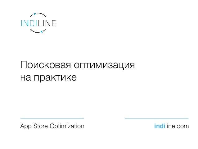 Поисковая оптимизация на практике App Store Optimization indiline.com