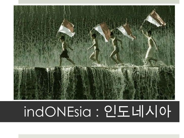 indONEsia : 인도네시아
