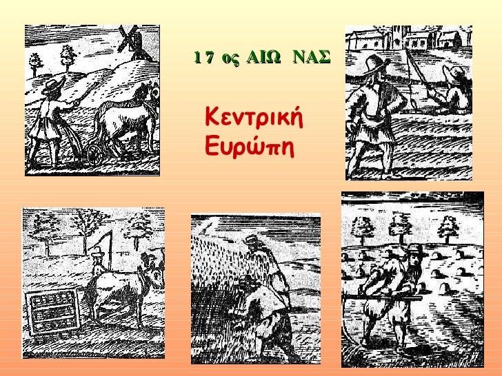 17ος ΑΙΩΝΑΣ Κεντρική Ευρώπη