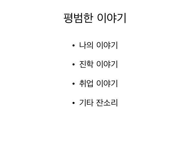 김종범 - 평범한 선배의 평범한 이야기 in 130323 KAIST CS 아주 소소한 진로 설명회 Slide 2