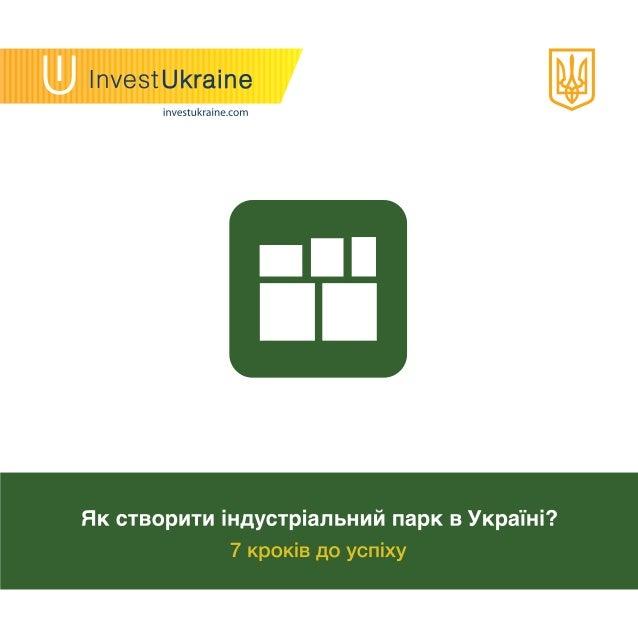 Industrialnyj park ukr