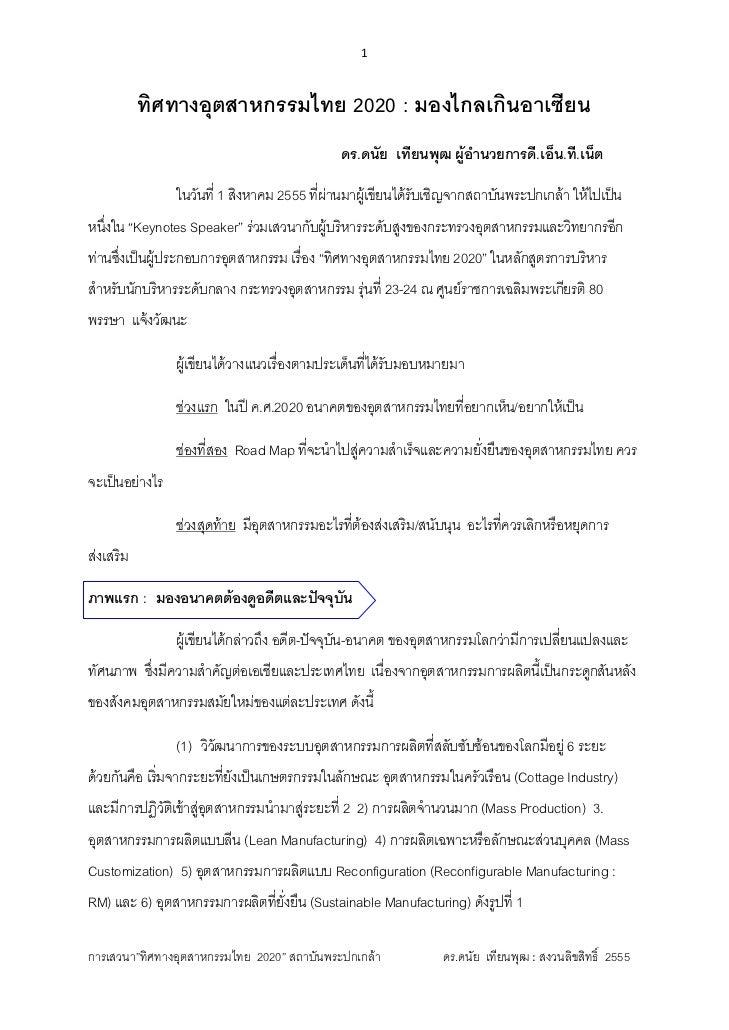 1           ทิศทางอุตสาหกรรมไทย 2020 : มองไกลเกินอาเซียน                                             ดร.ดนัย เทียนพุฒ ผู...