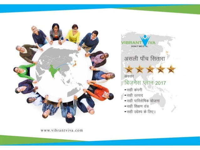 Indusviva business plan in Hindi 2018 [UPDATED] - Join Call 085275 89303