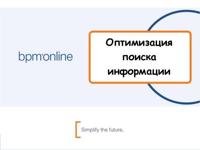 Оптимизация поиска информации