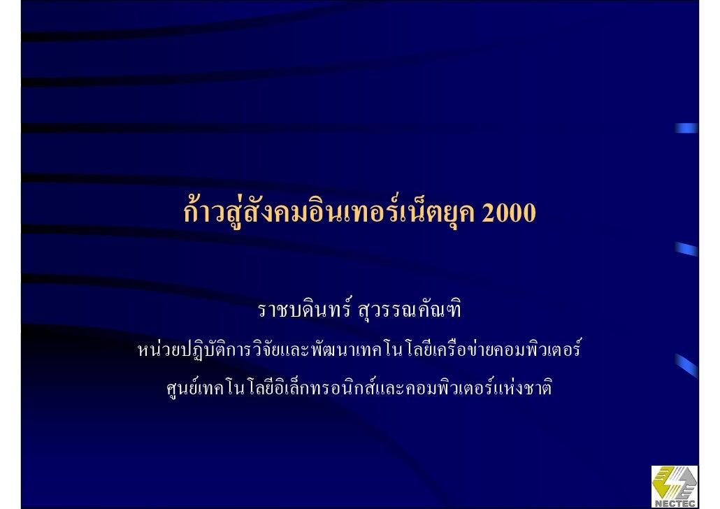 กาวสูสังคมอินเทอรเน็ตยุค 2000                 ราชบดินทร สุวรรณคัณฑิ หนวยปฏิบัติการวิจัยและพัฒนาเทคโนโลยีเครือขายคอมพ...