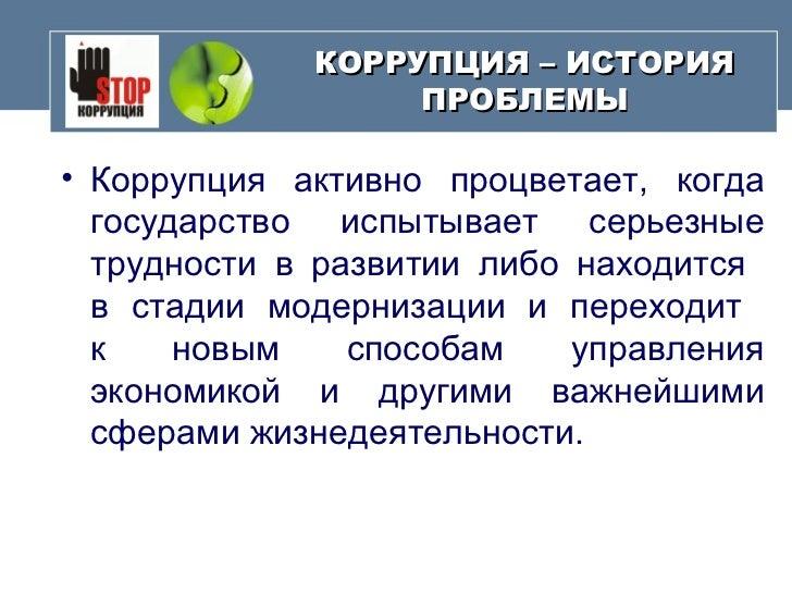Борьба с коррупцией доклад беларусь 6819