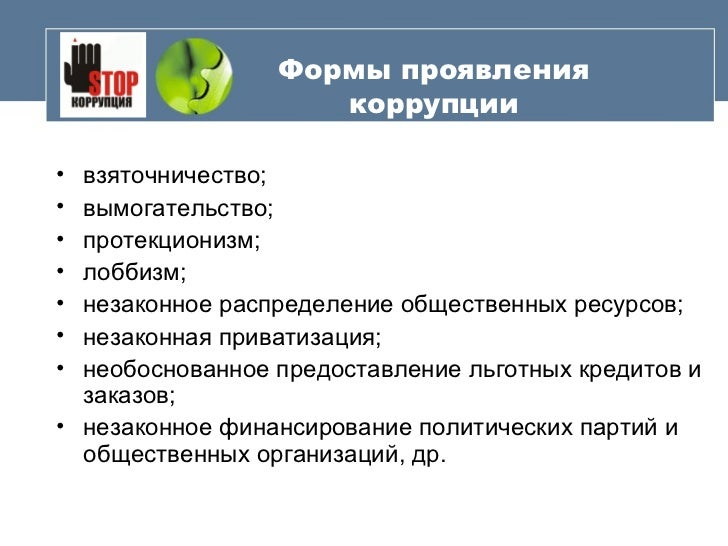 Борьба с коррупцией в Беларуси 9 Формы проявления коррупции• взяточничество