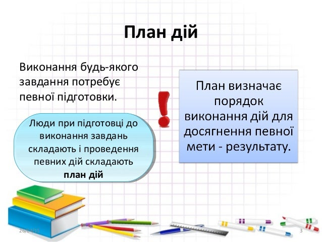Inf6 tema1-urok1 Slide 3