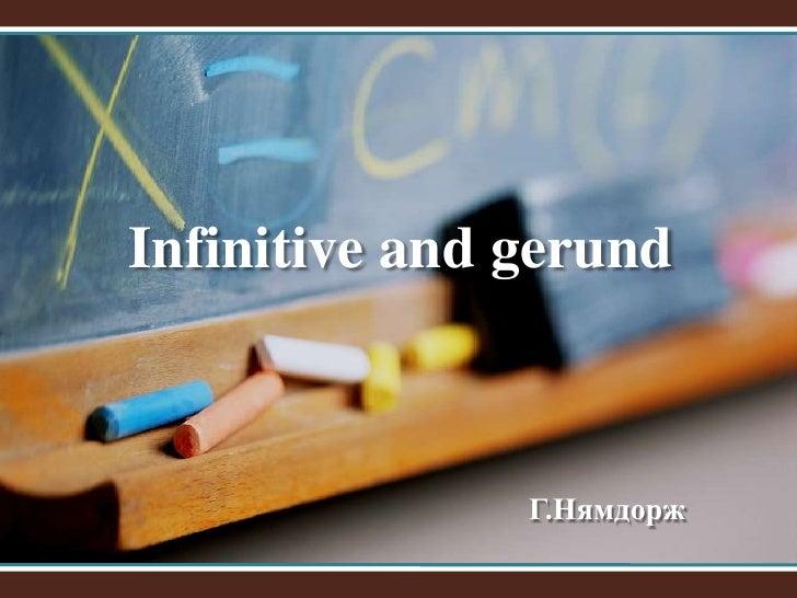 Infinitive and gerund<br />Г.Нямдорж<br />