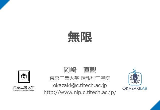 無限 岡崎 直観 東京工業大学 情報理工学院 okazaki@c.titech.ac.jp http://www.nlp.c.titech.ac.jp/