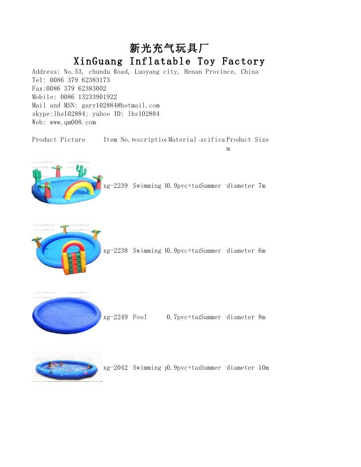 新光充气玩具厂            XinGuang Inflatable Toy Factory Address: No.53, chundu Road, Luoyang city, Henan Province, China Tel: 0...