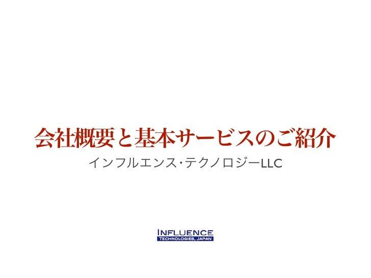 会社概要と基本サービスのご紹介  インフルエンス・テクノロジーLLC