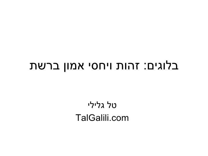 בלוגים :  זהות ויחסי אמון ברשת טל גלילי TalGalili.com