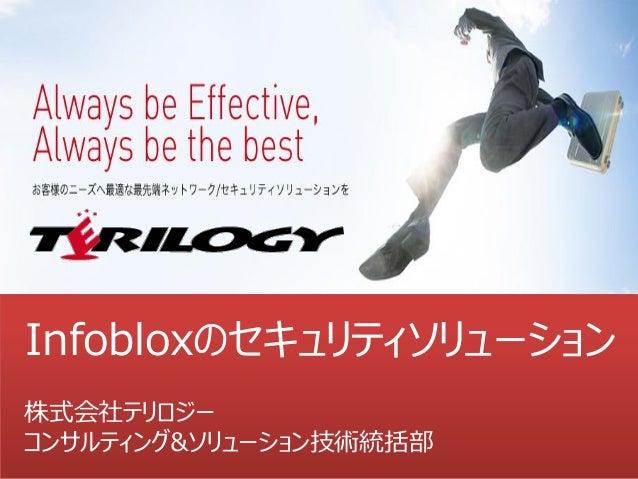 X Infobloxのセキュリティソリューション 株式会社テリロジー コンサルティング&ソリューション技術統括部