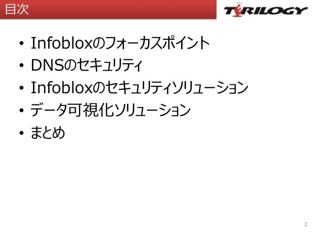 Infobloxのセキュリティソリューション Slide 2