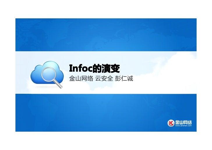Infoc的演变Infoc的演变金山网络 云安全 彭仁诚