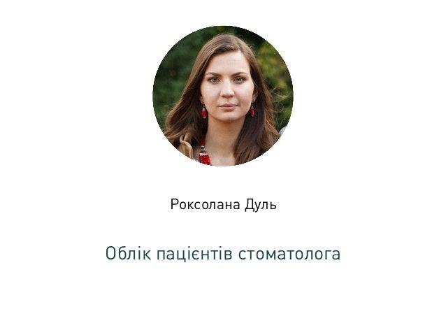 Роксолана Дуль Облік пацієнтів стоматолога