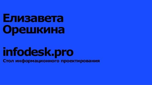 Елизавета Орешкина infodesk.pro Стол информационного проектирования