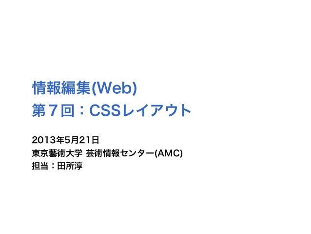 情報編集(Web)第7回:CSSレイアウト2013年5月21日東京藝術大学 芸術情報センター(AMC)担当:田所淳