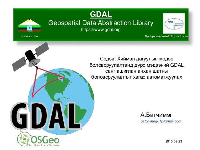 Info gdal 20150915